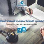 برنامج الخدمات القانونية للشركات وعمليات أسواق المال